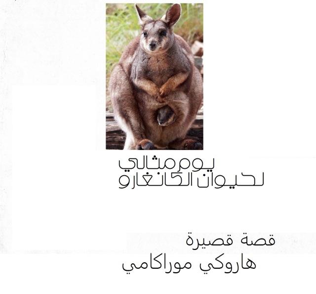 يوم مثالي لحيوان الكانغارو