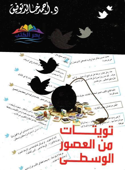 تحميل (تويتات من العصور الوسطى ) لاحمد خالد توفيق