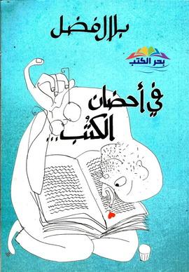 تحميل (في احضان الكتب ) بلال فضل