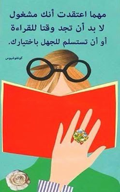 كونفشيوس عن القراءة