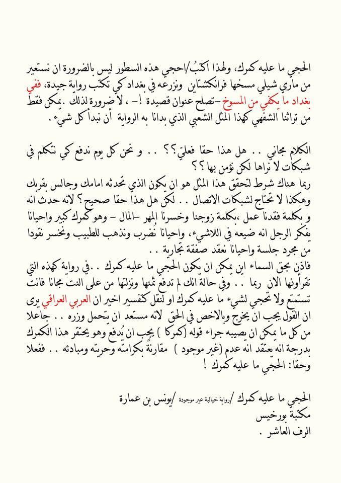 رواية الحجي ما عليه كمرك