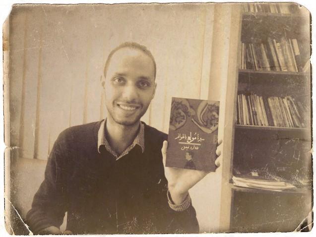 محمود حسني ورواية طلال فيصل