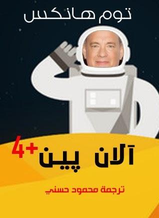 الان بين +4