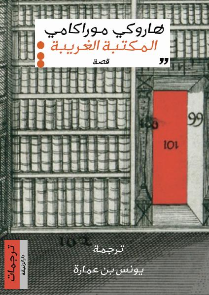 المكتبة الغريبة - هاروكي موراكامي .
