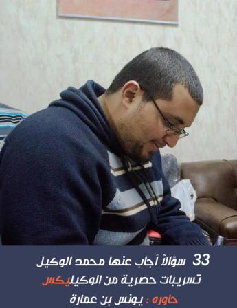 محمد الوكيل متلبساً بالكتابة