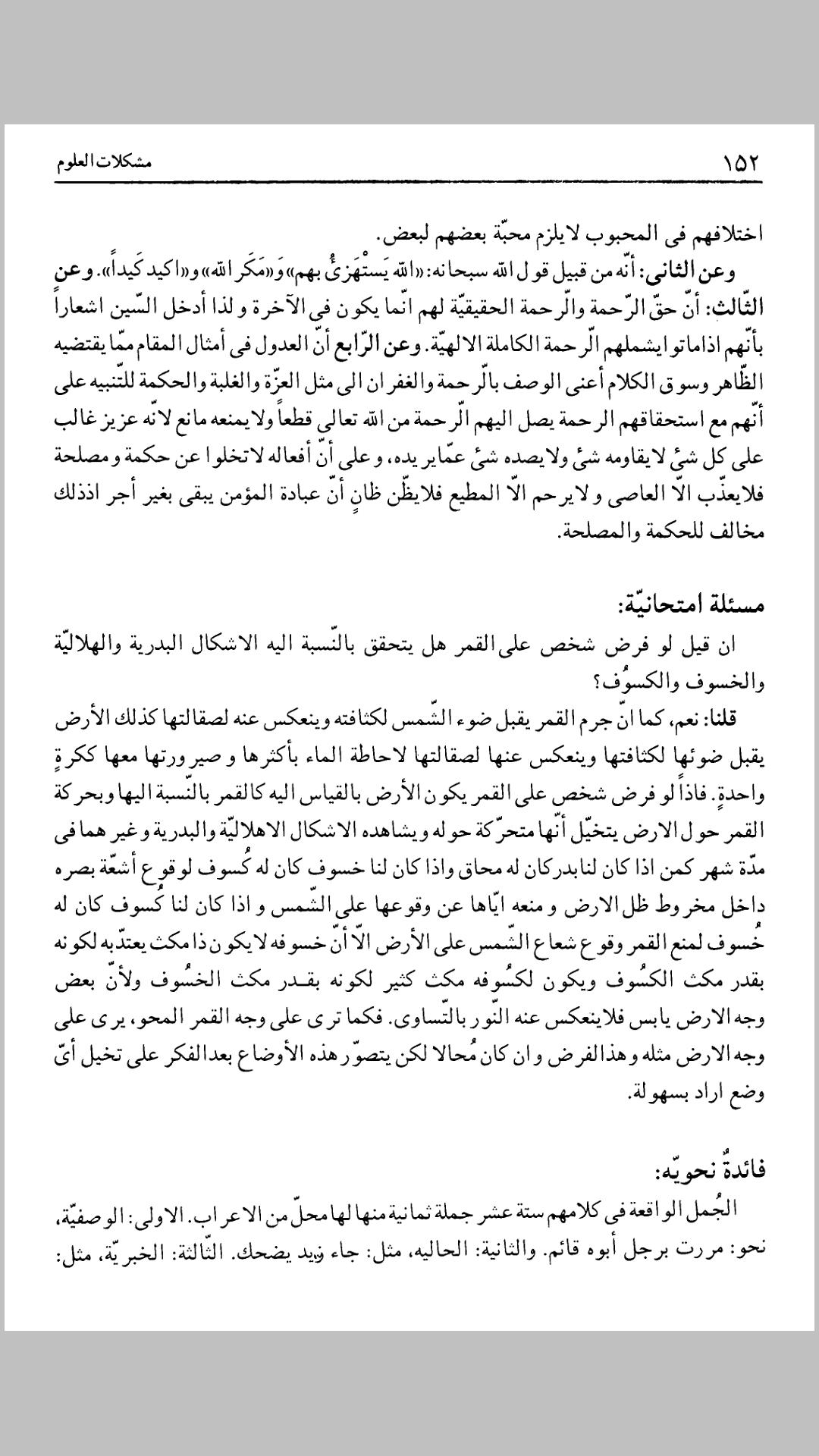صفحة من كتاب مشكلات العلوم تأليف: ملا محمد مهدي نراقي