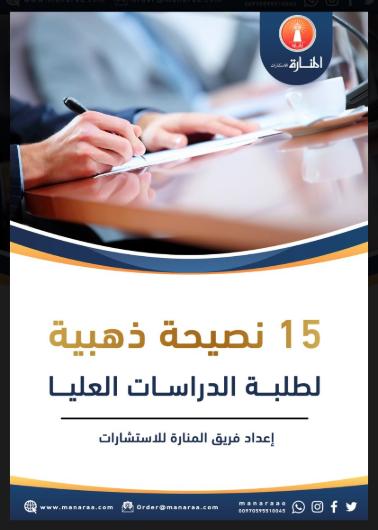غلاف كتيب 15 نصيحة ذهبية لطلبة الدراسات العليا [إعداد فريق المنارة للاستشارات]