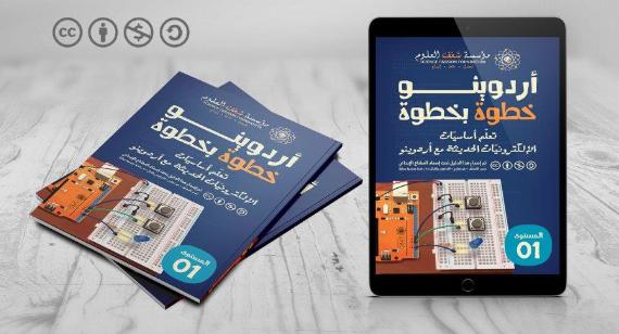 مؤسسة شغف العلوم تصدر كتاب أردوينو خطوة بخطوة مجانًا باللغة العربية