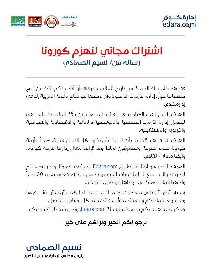 اشتراك مجاني لنهزم كورونا نسيم الصمادي