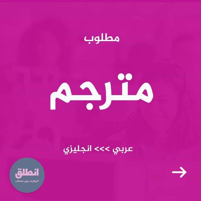 مطلوب مترجم عربي إنجليزي