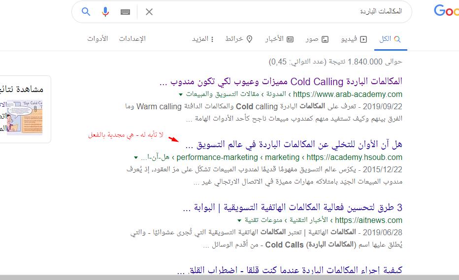 بحث المكالمات الباردة في غوغل