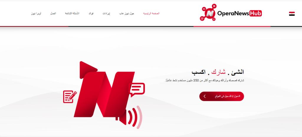 الواجهة العربية (مصر) لموقع أوبرا نيوز هب