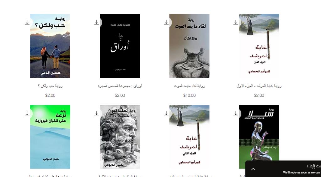 متجر منصة بوكس لاينس لبيع الروايات الرقمية بصيغة PDF