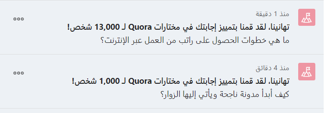 شكرًا Quora