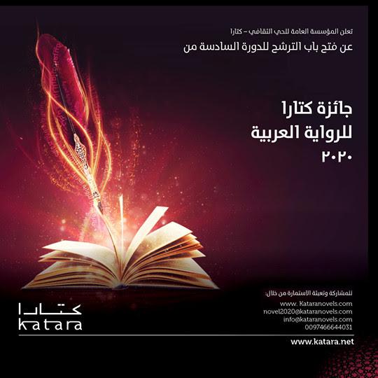 جائزة كتارا للرواية العربية 2020 - مسابقة تصميم غلاف للكتب