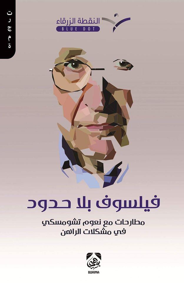 غلاف كتاب فيلسوف بلا حدود مطارحات مع نعوم تشومسكي في مشكلات الراهن