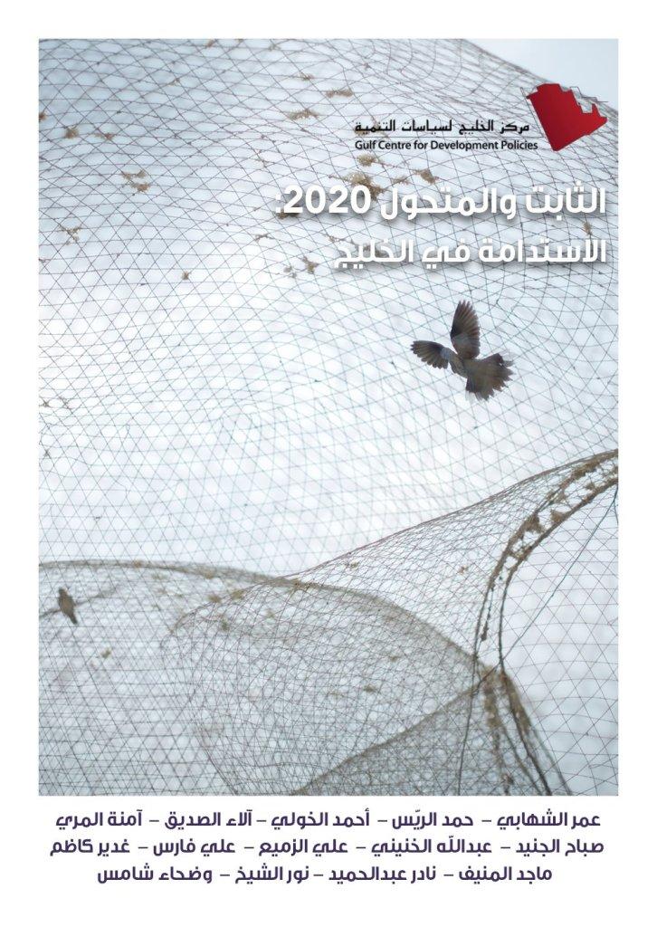 """غلاف  """"الثابت والمتحول 2020: الاستدامة في الخليج"""""""