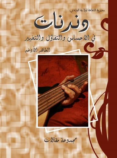 غلاف كتاب دندنات للصحفي الطاهر الأدغم