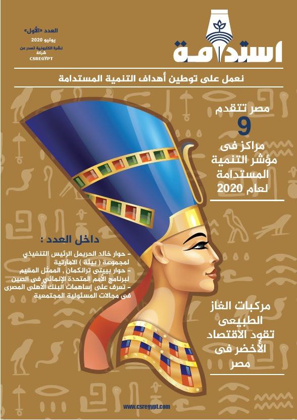 غلاف العدد الأول من مجلة استدامة - يوليو 2020