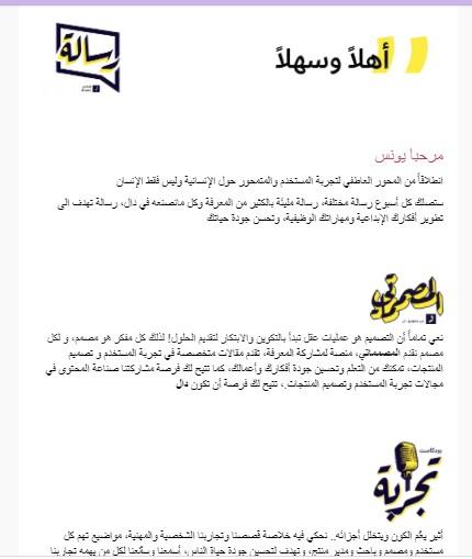 لقطة من الرسالة الترحيبية لنشرة المصمماتي