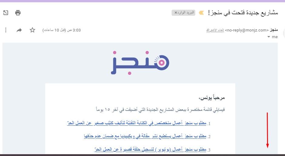 جزء من قائمة المشاريع الجديدة على  منجز منصّة العمل الحرّ للناطقين باللغة العربيّة