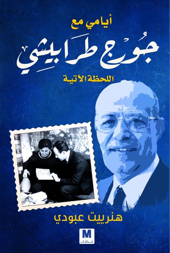 غلاف كتاب أيامي مع جورج