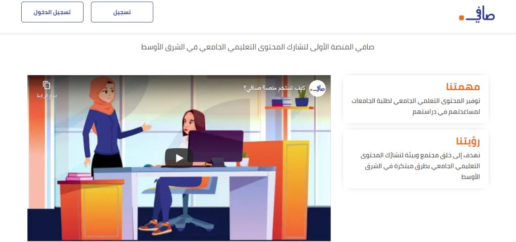مهمة ورؤية منصة صافي لتشارك المحتوى التعليمي الجامعي