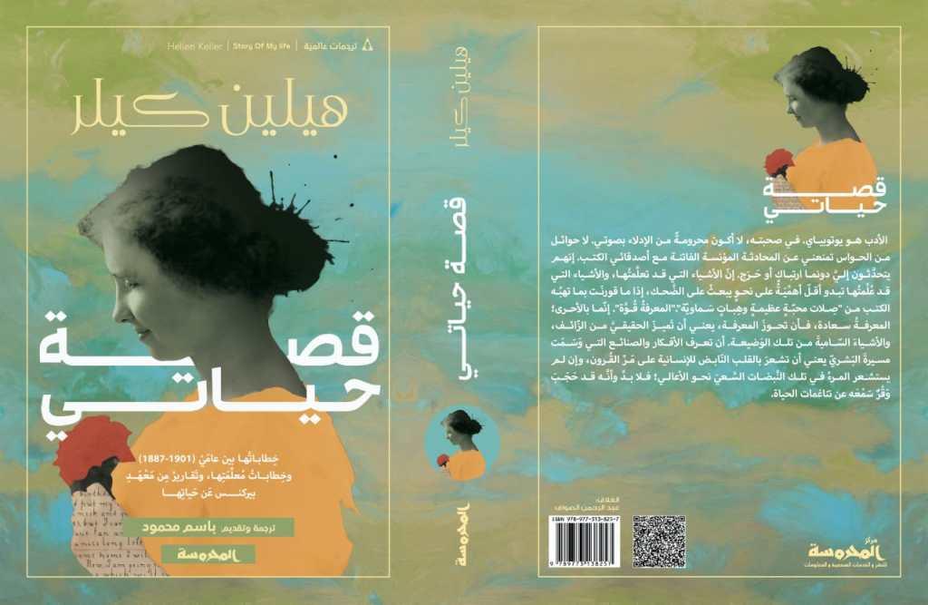 غلاف كتاب قصة حياتي - هيلين كيلر ترجمة وتقديم باسم محمود