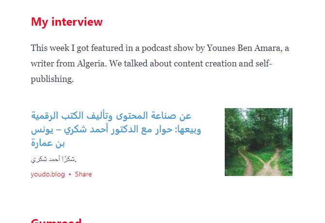 شكرًا أحمد شكري - جزء من نشرة صانع المحتوى المنفرد