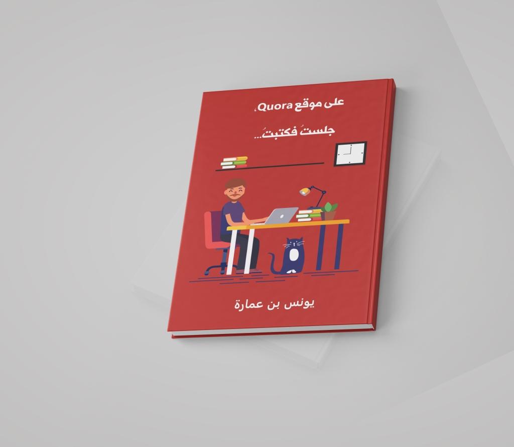 غلاف كتاب على موقع Quora جلستُ فكتبتُ…