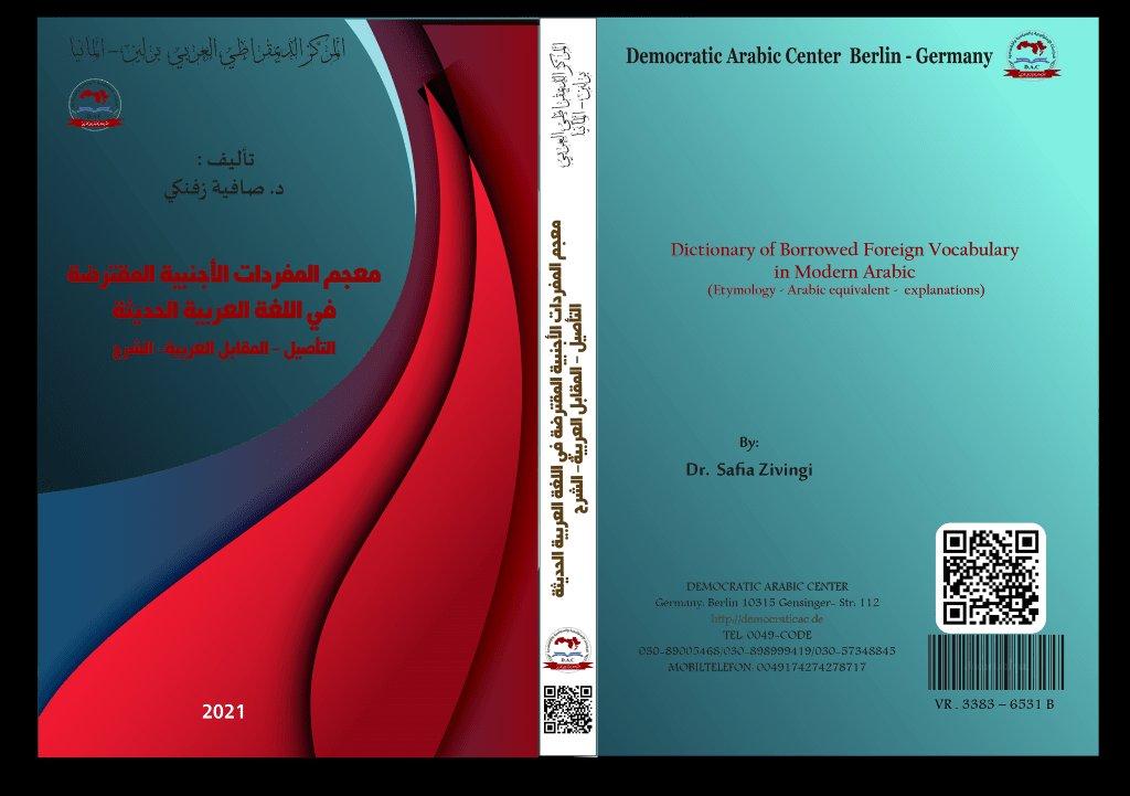 غلاف كتاب معجم المفردات الأجنبية المقترضة في اللغة العربية الحديثة التأصيل – المقابل العربية- الشرح
