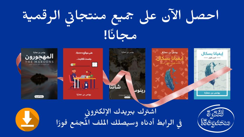 اضغط على الصورة أو هنا: الباقة الرهيبة للاشتراك وتحميل الكتب فورًا. الاشتراك مجاني والعرض محدود